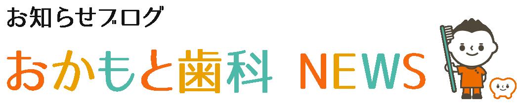 お知らせブログ おかもと歯科 NEWS